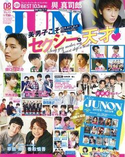 JUNON(ジュノン) 2018年8月号 (発売日2018年06月22日) 表紙