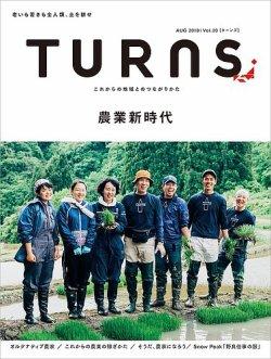 TURNS(ターンズ) 2018年7月号 (2018年06月20日発売) 表紙