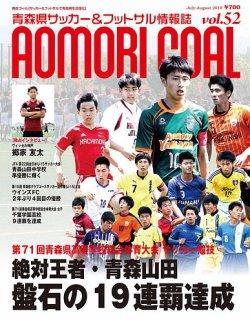青森ゴール VOL-52 (2018年06月25日発売) 表紙