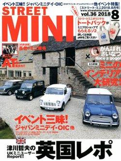 STREET MINI(ストリートミニ) VOL.36 (2018年06月21日発売) 表紙