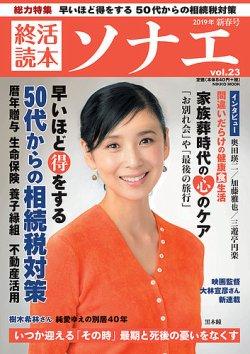 終活読本 ソナエ Vol.23 (2019年01月16日発売) 表紙