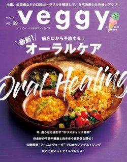 Veggy(ベジィ) Vol.59 (2018年07月10日発売) 表紙