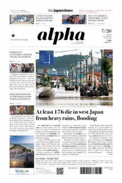 The Japan Times Alpha Vol.68 No.29 (2018年07月20日発売) 表紙
