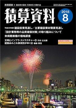 積算資料 8月号 (2018年07月23日発売) 表紙