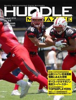 HUDDLE magazine(ハドルマガジン)  2018年8月号 (2018年07月28日発売) 表紙