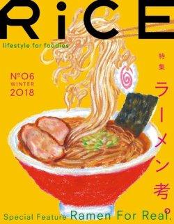RiCE(ライス) No.06 (発売日2018年02月07日) 表紙