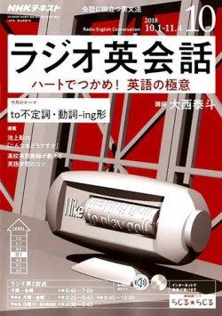 NHKラジオ ラジオ英会話 2018年10月号 (2018年09月14日発売) 表紙