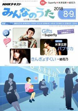 NHK みんなのうた 2018年8・9月号 (2018年07月18日発売) 表紙
