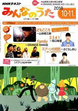 NHK みんなのうた 2018年10・11月号 (2018年09月18日発売) 表紙