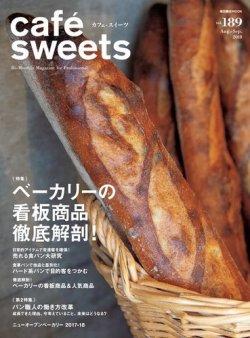 cafe-sweets(カフェスイーツ) Vol.189 (発売日2018年08月04日) 表紙
