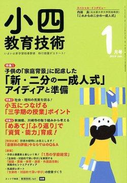 小四教育技術 2019年1月号 (2018年12月15日発売) 表紙