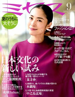 ミセス 2018年9月号 (発売日2018年08月07日) 表紙