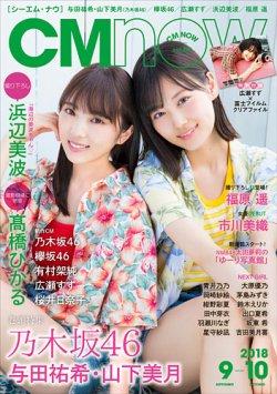 CMNOW(シーエムナウ) No.194 (2018年08月10日発売) 表紙