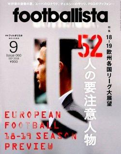 footballista(フットボリスタ) 2018年9月号 (2018年08月10日発売) 表紙