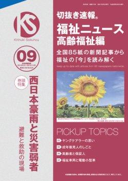 切抜き速報福祉ニュース高齢福祉編  2018年9号 (2018年08月20日発売) 表紙