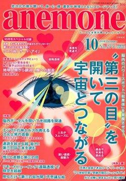 anemone(アネモネ) 2018年10月号 (2018年09月10日発売) 表紙