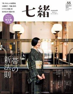 七緒(ななお) Vol.55 (2018年09月07日発売) 表紙