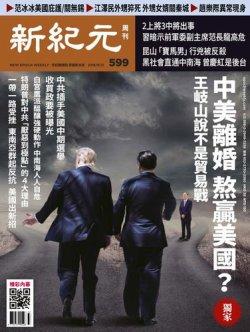 新紀元 中国語時事週刊  599号 (2018年09月13日発売) 表紙