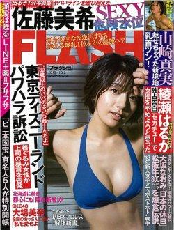 FLASH(フラッシュ) 2018年10/2号 (2018年09月18日発売) 表紙