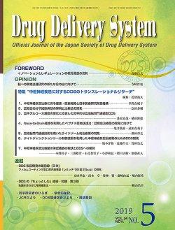 Drug Delivery System(ドラッグデリバリーシステム) Vol.34 No.5 (2019年11月28日発売) 表紙