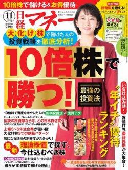 日経マネー 2018年11月号 (2018年09月21日発売) 表紙
