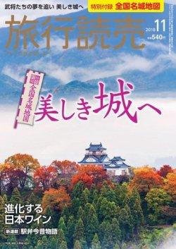 旅行読売 2018年11月号 (2018年09月28日発売) 表紙
