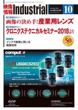 映像情報インダストリアル 通巻896号 (2018年10月01日発売) 表紙
