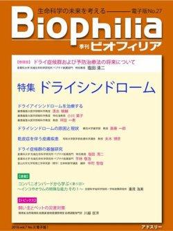 Biophilia 2018年秋号 (2018年10月10日発売) 表紙