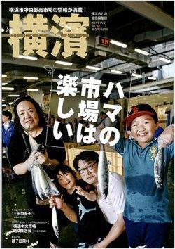 横濱 62号 (発売日2018年10月06日) 表紙