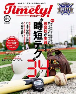 Timely!(タイムリー) #51 (2018年10月24日発売) 表紙