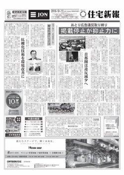 住宅新報 09/11号 (2018年09月11日発売) 表紙