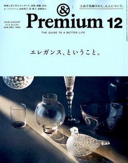 &Premium 2018年12月号 (2018年10月20日発売) 表紙