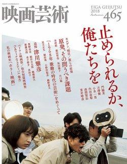映画芸術 465 (発売日2018年10月30日) 表紙