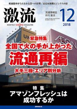 激流 2018年12月号 (2018年11月01日発売) 表紙