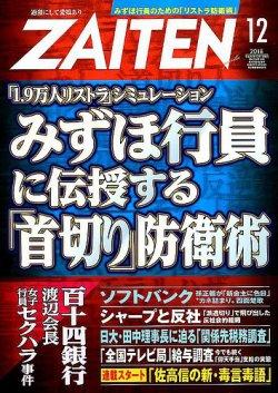ZAITEN 2018年12月号 (2018年11月01日発売) 表紙