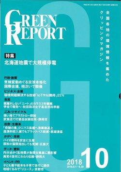 GREEN REPORT(グリーンレポート) 10月号 (2018年10月25日発売) 表紙