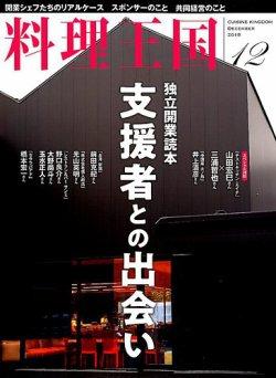 料理王国 292号 (2018年11月06日発売) 表紙