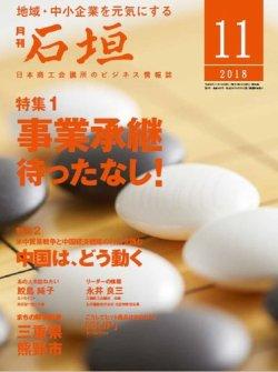 石垣 2018年11月号 (2018年11月10日発売) 表紙