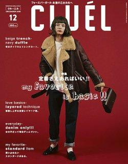 CLUEL(クルーエル) Vol.44 (2018年11月12日発売) 表紙