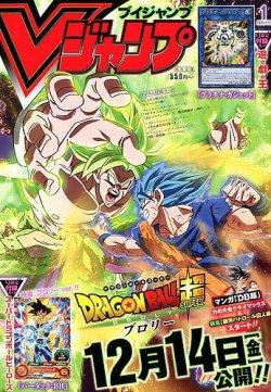 Vジャンプ 2019年1月号 (2018年11月21日発売) 表紙