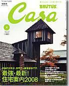 CasaBRUTUS(カーサブルータス) 2月号 (発売日2008年01月10日) 表紙