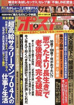 週刊ポスト 2018年12/14号 (2018年12月03日発売) 表紙