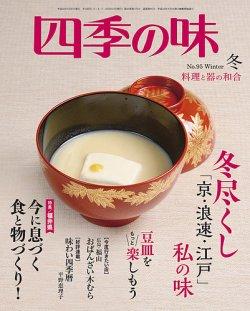 四季の味 No.95 (発売日2018年12月07日) 表紙
