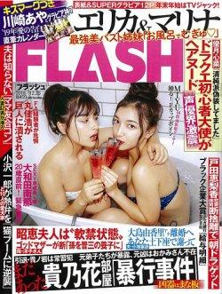 FLASH(フラッシュ) 2018年12/25号 (2018年12月11日発売) 表紙