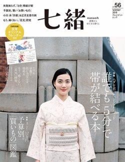七緒(ななお) Vol.56 (2018年12月07日発売) 表紙