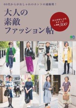 大人の素敵ファッション帖 2018年06月05日発売号 表紙