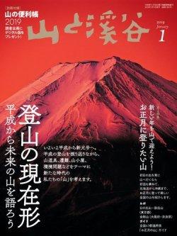 山と溪谷 通巻1005号 (2018年12月15日発売) 表紙