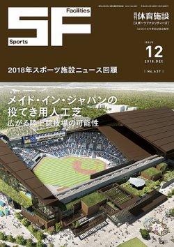 月刊体育施設 2018年12月号 (発売日2018年12月15日) 表紙
