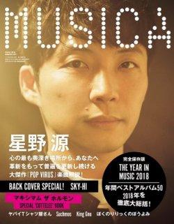 MUSICA(ムジカ) 2019年1月号 (発売日2018年12月15日) 表紙
