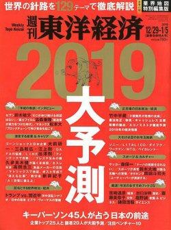 週刊東洋経済 2018年12/29・2019年1/5合併号 (2018年12月22日発売) 表紙